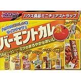 ガシャポン ミニチュアマニア ハウス食品ミニチュアストラップ 全7種セット