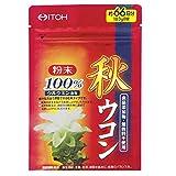 井藤漢方製薬 秋ウコン粉末100% 約66日分 200g