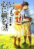 いつも心に剣を 5 (MF文庫J) [文庫] / 十文字 青 (著); kaya8 (イラスト); メディアファクトリー (刊)