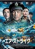 エア・ストライク[DVD]