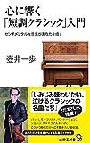 心に響く「短調クラシック」入門 センチメンタルな音楽があなたを癒す (廣済堂新書)