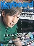 Keyboard magazine (キーボード マガジン) 2010年 07月号 SUMMER (CD付き)[雑誌]