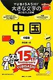 大きな文字の旅の指さし会話帳 中国(中国語) 限定版―ここ以外のどこかへ!