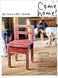 Come home! vol.17 (私のカントリー別冊) 画像