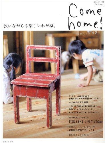 Come home! vol.17 (私のカントリー別冊)