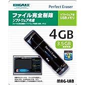KINGMAX ファイル完全削除ソフト付USBメモリー 4GB Perfect Eraser USB 4GB