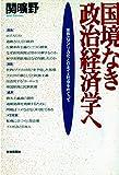 国境なき政治経済学へ―世界のアメリカ化と日本イエ社会をめぐって