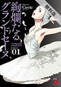 絢爛たるグランドセーヌ 1【期間限定 無料お試し版】 (チャンピオンREDコミックス)