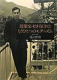 建築家・松村正恒ともうひとつのモダニズム