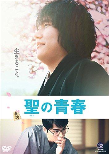 聖の青春[DVD]