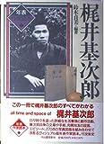 梶井基次郎 (年表作家読本)
