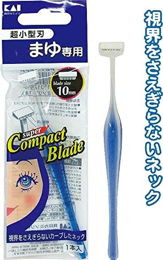貝印 まゆ専用カミソリ超小型刃 T型 01251 【まとめ買い10個セット】 21-068