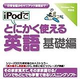 iPodでとにかく使える英語 [基礎編]�