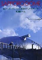 札幌ドーム―動くサッカーフィールドと多目的デュアルアリーナ