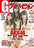 G(グラビア)ザテレビジョン vol.16  カドカワムック (カドカワムック 342 月刊ザテレビジョン別冊)
