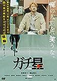 ガチ星 DVD[DVD]