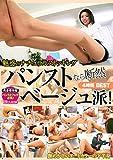 パンストなら断然ベージュ派!  魅惑のナチュラルストッキング 4時間 BEST Fetish Box/妄想族 [DVD]