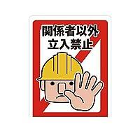 CR01512 マグネット標識 450×600 関係者以外立入禁止