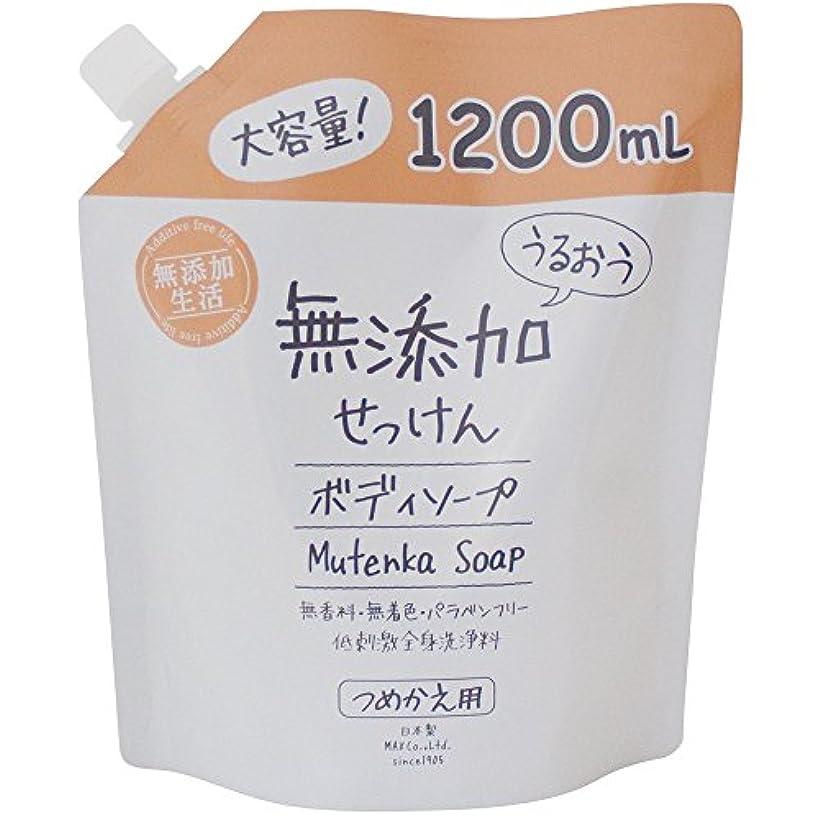地質学出血ビタミンうるおう無添加ボディソープ 大容量 つめかえ用 1200mL