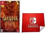 九龍妖魔學園紀 ORIGIN OF ADVENTURE -Switch (【Amazon.co.jp限定】Nintendo Switch ロゴデザイン マイクロファイバークロス 同梱)