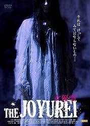 【動画】THE JOYUREI 女優霊