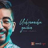 【Amazon.co.jp限定】Uchinanchu yaibin(デカジャケット付)