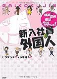 新入社員は外国人 / 小平 達也 のシリーズ情報を見る