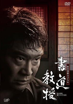 生誕100年記念 松本清張ドラマスペシャル 「書道教授」 [DVD]