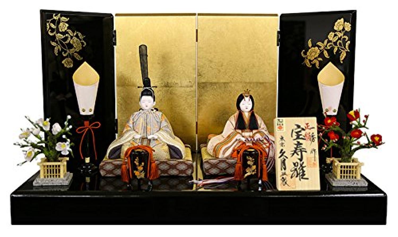 雛人形 コンパクト 久月 ひな人形 雛 木目込人形飾り 平飾り 親王飾り 一秀作 宝寿雛 正絹 伝統的工芸品 h303-k-36008 K-109