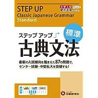 大学入試 ステップアップ 古典文法 標準: センター試験・中堅私大を突破する! (大学入試絶対合格プロジェクト)