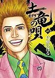 土竜(モグラ)の唄 (40) (ヤングサンデーコミックス)