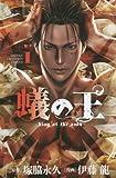 蟻の王(1)(少年チャンピオン・コミックス)