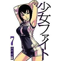 少女ファイト(7) (イブニングコミックス)