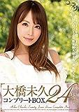 大橋未久 コンプリートBOX24時間 ムーディーズ [DVD]