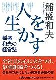 人を生かす 稲盛和夫の経営塾 (日経ビジネス人文庫) 画像
