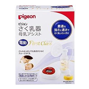 ピジョン Pigeon さく乳器 母乳アシスト 電動 First Class ファーストクラス 最適な強さと速さでさく乳したい方に