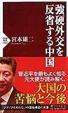 「強硬外交を反省する中国 (PHP新書)」販売ページヘ