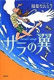 サラの翼 (文学の扉)