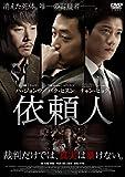 依頼人 [DVD]
