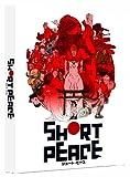 SHORT PEACE スペシャルエディション [Blu-ray] 画像