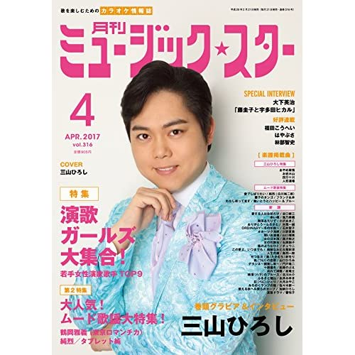月刊ミュージック☆スター 2017年 04 月号[雑誌]