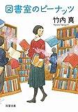 図書室のピーナッツ (双葉文庫)