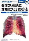 jmed 28―非専門医のための肺炎診療指南書 あなたも名医!侮れない肺炎に立ち向かう31の方法の画像