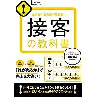 接客の教科書 【1THEME×1MINUTE お店シリーズ】