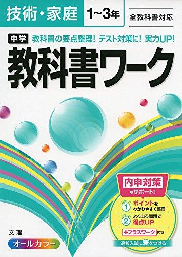 中学教科書ワーク 全教科書対応版 技術・家庭 1~3年