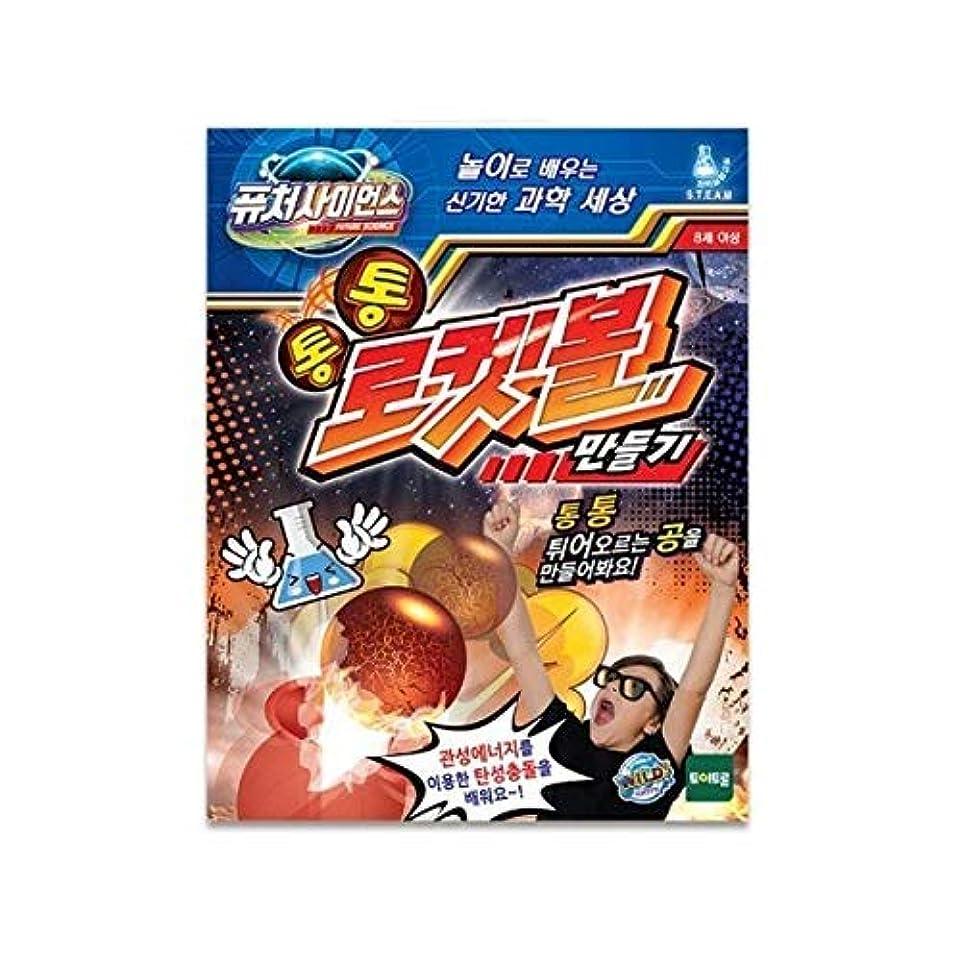 社会主義増幅メールToytron Future Science Making Rocket Ball 教育玩具 [並行輸入品]