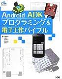 Android ADK プログラミング&電子工作バイブル (smart phone programming bible)