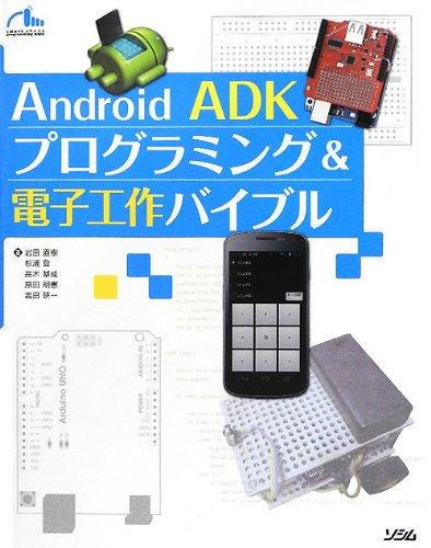 Android ADK プログラミング&電子工作バイブル (smart phone programming bible)の詳細を見る
