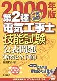 一発合格第2種電気工事士技能試験公表問題(2009年版)