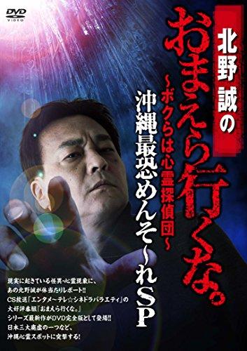 北野誠のおまえら行くな。 沖縄最恐めんそ~れSP [DVD]